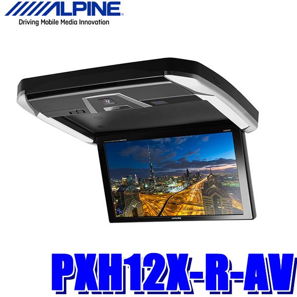【在庫あり 土曜も発送】PXH12X-R-AV アルパイン 12.8型天井取付型リアビジョン(フリップダウンモニター)HDMI入力/RCA入力 プラズマクラスター技術搭載