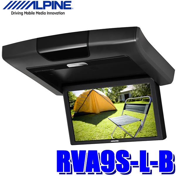 【在庫あり 土曜も発送】RVA9S-L-B アルパイン 9.0型天井取付型リアビジョン(フリップダウンモニター)