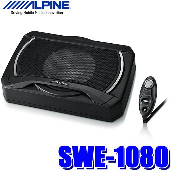 【在庫あり GWも発送】SWE-1080 アルパイン シート下取付型 パワードサブウーハー20cmウーファー&160Wアンプ内蔵 リモコン付