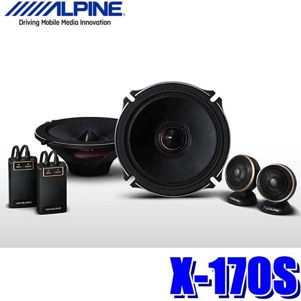 【在庫あり GWも発送】X-170S アルパイン X Premium Sound 車載用17cm2wayセパレート カスタムフィットスピーカー