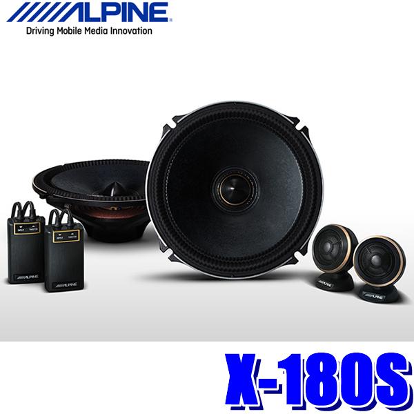 【在庫あり】X-180S アルパイン X Premium Sound 車載用18cm2wayセパレート カスタムフィットスピーカー