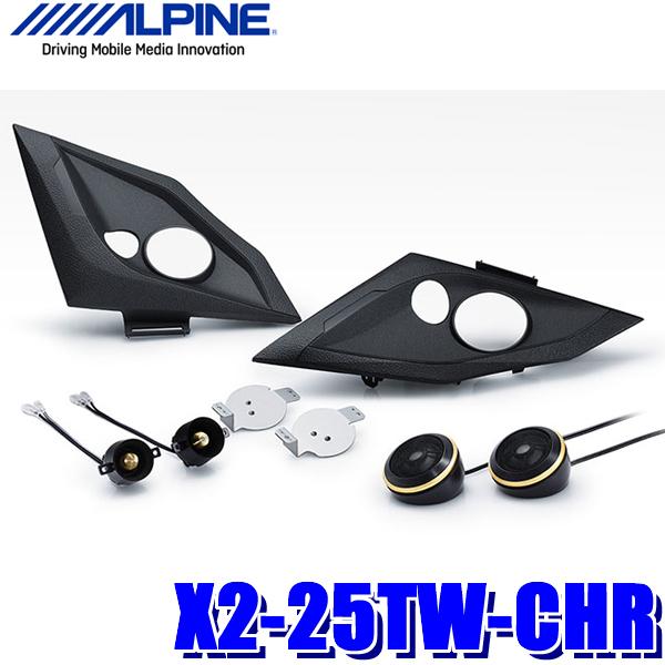 【在庫あり 土曜も発送】X2-25TW-CHR アルパイン C-HR専用2wayトゥイーターシステム(セパレート3wayスピーカー)