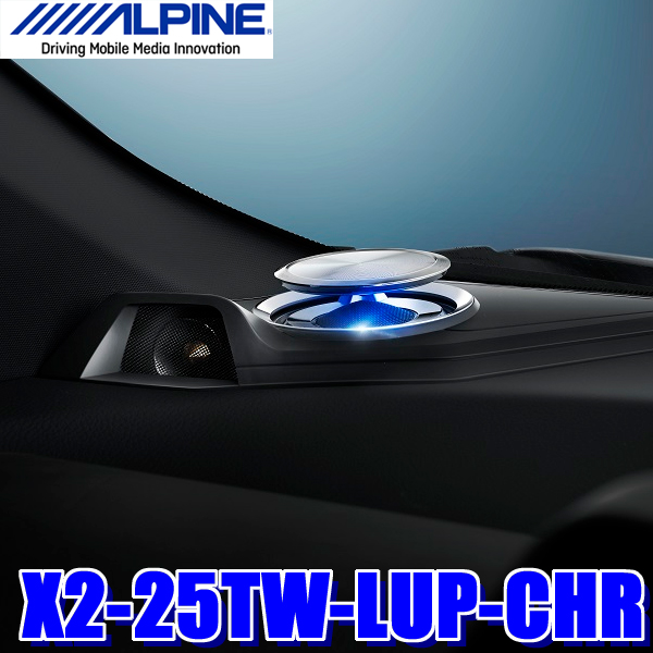 X2-25TW-LUP-CHR アルパイン C-HR専用2wayリフトアップトゥイーター