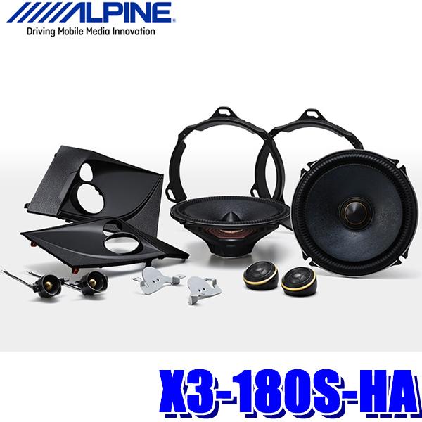 【在庫あり GWも発送】X3-180S-HA アルパイン 60系ハリアー専用18cmセパレート3wayスピーカー