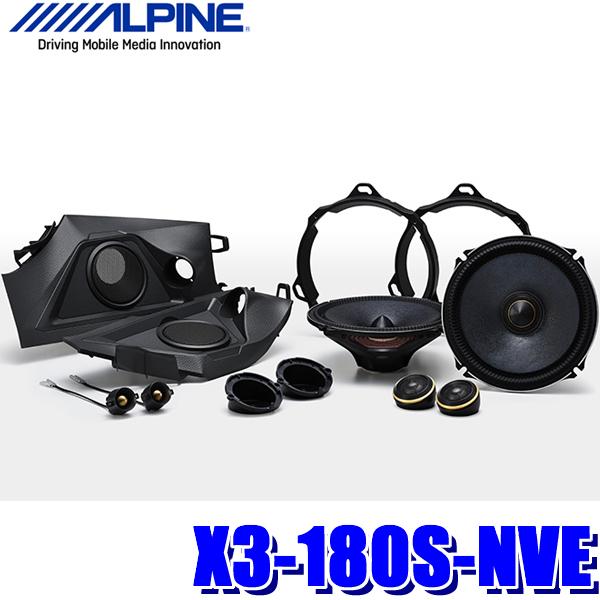 【在庫あり】X3-180S-NVE アルパイン 80系ノア/ヴォクシー/エスクァイア専用18cmセパレート3wayスピーカー