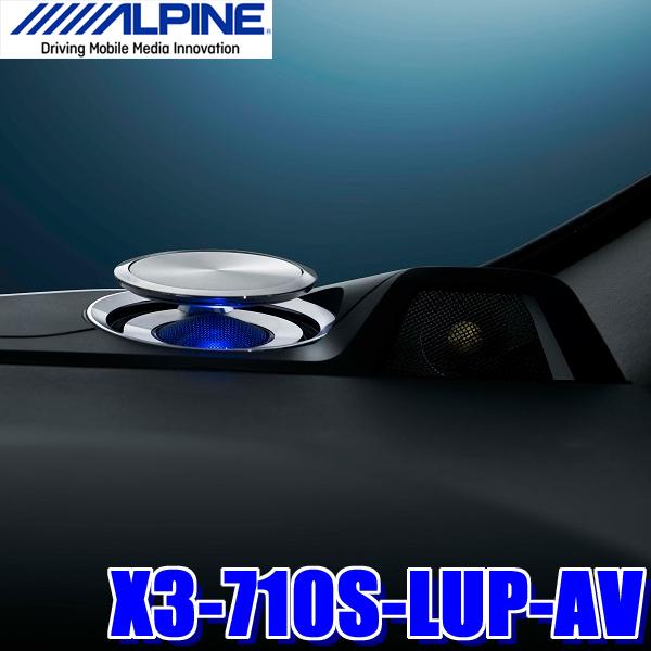 【在庫あり GWも発送】X3-710S-LUP-AV アルパイン 30系アルファード/ヴェルファイア専用リフトアップトゥイーター付き18cm3wayスピーカー