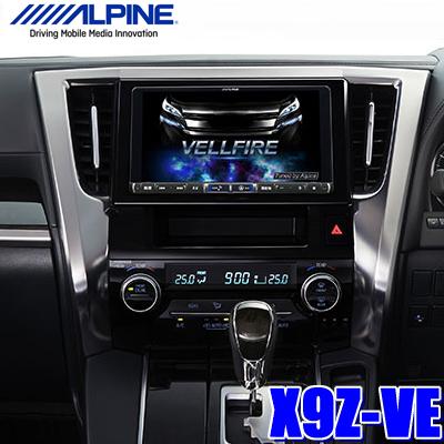 全国送料無料 30系ヴェルファイア専用大画面9型カーナビ。映像も音響も発展性もプレミアム。 【PT合計16倍確定!→11/20限定要エントリーカード決済+キャッシュレス5%還元】X9Z-VE アルパイン BIG X 30系ヴェルファイア専用9インチワイドWXGAフルセグ地デジ/DVD/USB/SD/Bluetooth/Wi-Fi/HDMI入出力搭載 カーナビ