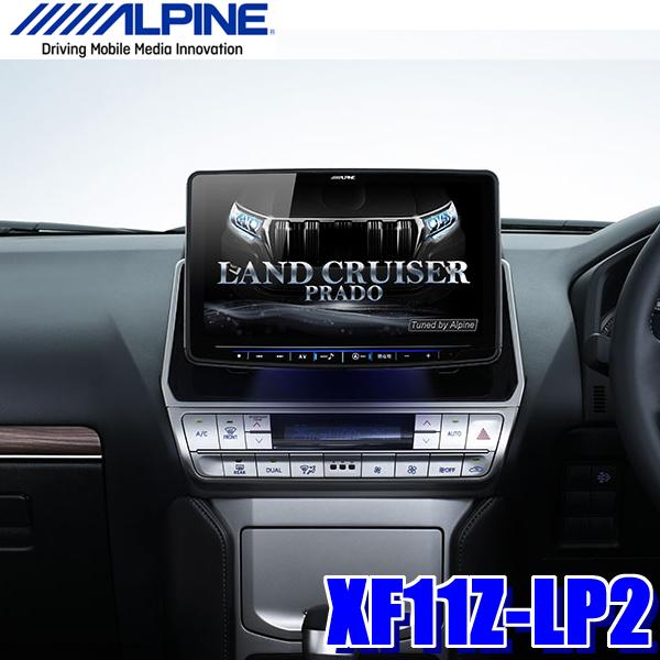 【在庫あり】8/25 24時間限定開催【カードでPT14倍確定!】※要エントリーXF11Z-LP2 アルパイン フローティングBIG X 150系ランクルプラド専用11インチワイドWXGAフルセグ地デジ/DVD/USB/SD/Bluetooth/Wi-Fi/HDMI入出力搭載 カーナビ