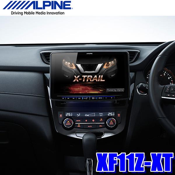 8/25 24時間限定開催【カードでPT15倍確定!】※要エントリーXF11Z-XT アルパイン フローティングBIG X T32エクストレイル専用11インチワイドWXGAフルセグ地デジ/DVD/USB/SD/Bluetooth/Wi-Fi/HDMI入出力搭載 カーナビ