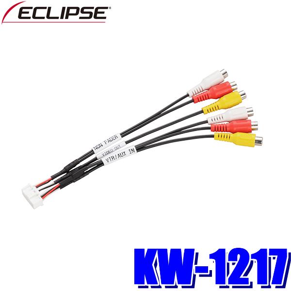 リアモニター接続の必需品 KW-1217 イクリプス 映像出力拡張配線コード AVN用ビデオ入力 お見舞い 信憑 ノンフェダー出力