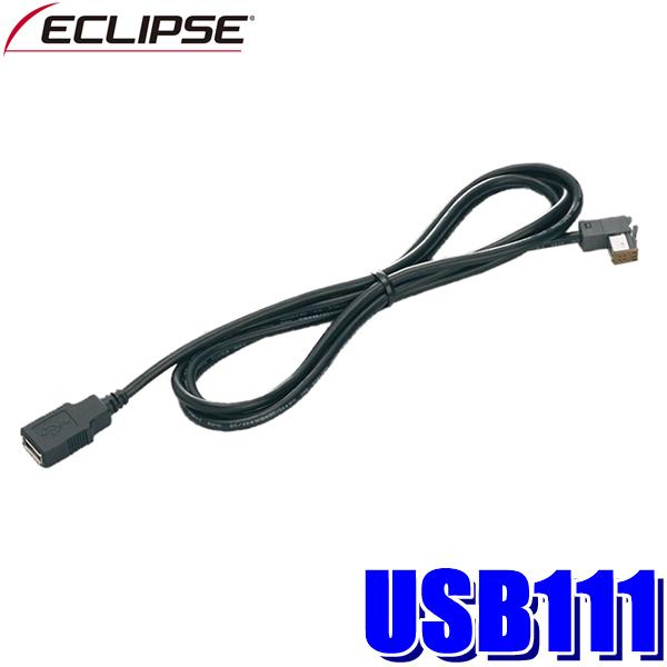 正規取扱店 USBメモリなどを接続できるケーブル USB111 イクリプス 新色追加 AVN専用 iPod接続対応 iPhone USB接続コード LSシリーズ除く