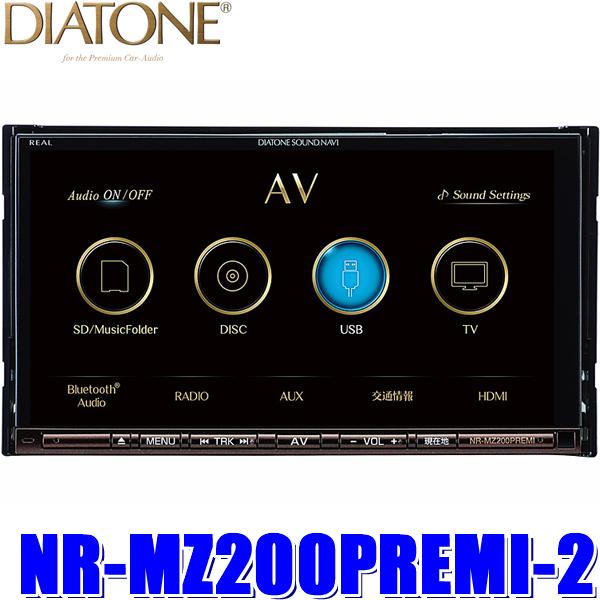 【在庫あり GWも発送】NR-MZ200PREMI-2 三菱電機 DIATONE SOUND. NAVI 7インチWVGAフルセグ地デジ/DVD/USB/SD/Bluetooth搭載 180mm2DINサイズ カーナビゲーション