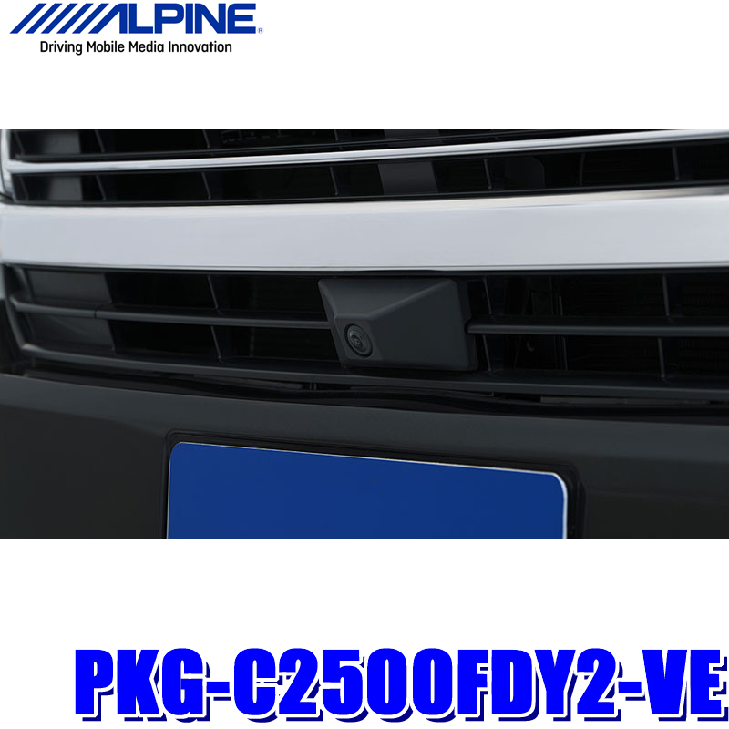 PKG-C2500FDY2-VE アルパイン 30系ヴェルファイア専用マルチビュー・フロントカメラ ブラック