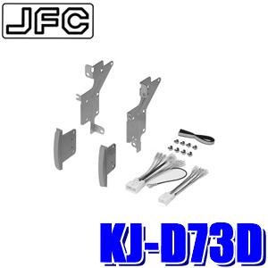 全国送料無料 市販カーステレオ 最新号掲載アイテム カーナビをスムーズに 人気 確実に取付 取付説明書同梱 KJ-D73D 180mm2DIN カーナビ取付キット ジャストフィット L350S系 L360S系タント 200mmワイドサイズオーディオ