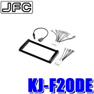 【在庫あり 29日まで発送】KJ-F20DE ジャストフィット 180mm2DINオーディオ・カーナビ取付キット スバル/フォレスターSH系