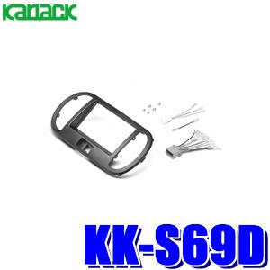【在庫あり 29日まで発送】KK-S69D カナック 180mm2DINオーディオ・カーナビ取付キット スズキ MF22S MRワゴン