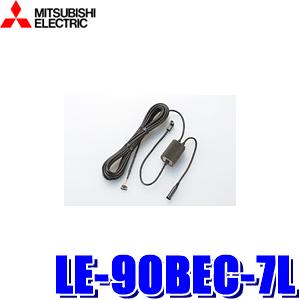 LE-90BEC-7L 三菱電機 ETC車載器/光電波ビーコン同時接続ケーブル