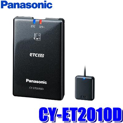 【在庫あり 土曜も発送】CY-ET2010D パナソニック ETC2.0車載器 アンテナ分離型 カーナビ連動専用タイプ