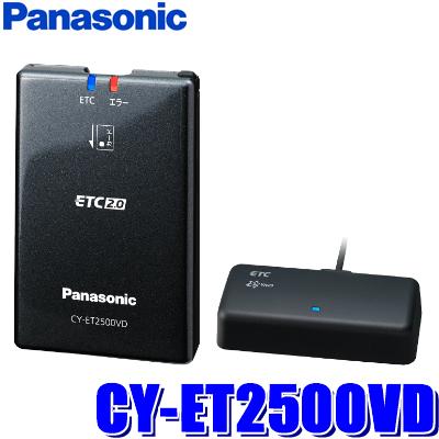 【在庫あり 土曜も発送】CY-ET2500VD パナソニック 高度化光ビーコン対応ETC2.0車載器 アンテナ分離型 カーナビ連動専用タイプ