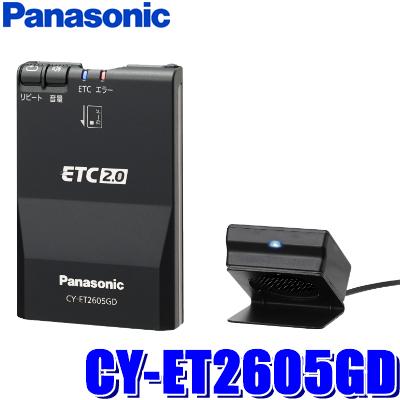 全国送料無料 ETC2.0割引も受けられる単体使用タイプ。 【在庫あり】【PT合計10倍確定!→11/28 10時~29日19時迄限定要エントリー+キャッシュレス5%還元】CY-ET2605GD パナソニック ETC2.0車載器 アンテナ分離型 単体使用(スタンドアローン)タイプ