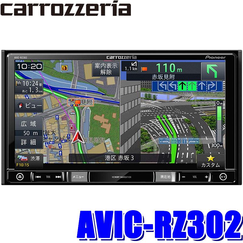 【在庫あり】7/25 24時間限定【カードでPT17倍確定!】※要エントリーAVIC-RZ302 カロッツェリア 楽ナビ 7インチワイドWVGAワンセグTV/DVD/USB/SD搭載 180mm2DINサイズカーナビゲーション
