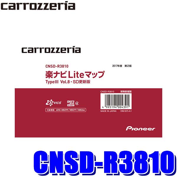 [在庫あり]CNSD-R3810 カロッツェリア 2017年12月年度更新版地図更新ソフト 楽ナビLiteマップTypeIII Vol.8・SD更新版