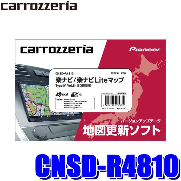 [在庫あり]CNSD-R4810 カロッツェリア 2018年12月年度更新版地図更新ソフト楽ナビ/楽ナビLiteマップTypeIV Vol.8・SD更新版