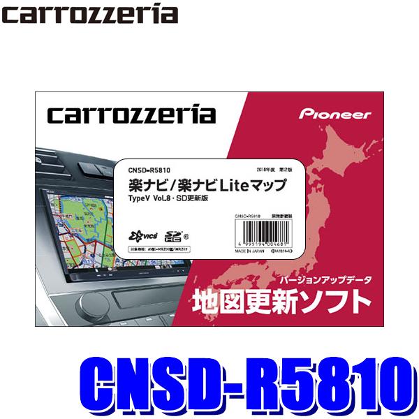 [在庫あり]CNSD-R5810 カロッツェリア 2018年12月年度更新版地図更新ソフト楽ナビ/楽ナビLiteマップTypeV Vol.8・SD更新版