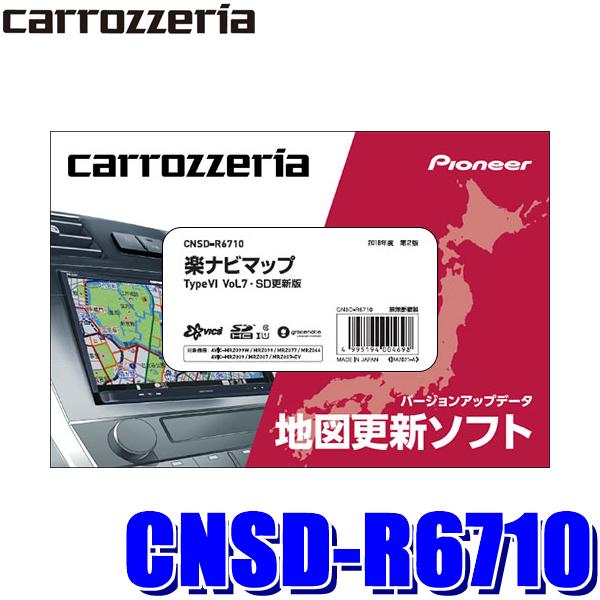 [在庫あり]CNSD-R6710 カロッツェリア 2018年12月年度更新版地図更新ソフト楽ナビマップ TypeVI Vol.7・SD更新版