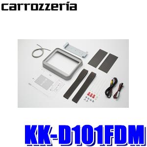 【在庫あり GWも発送】KK-D101FDM カロッツェリア LA600S/LA610S系タント専用フリップダウンモニター取付キット