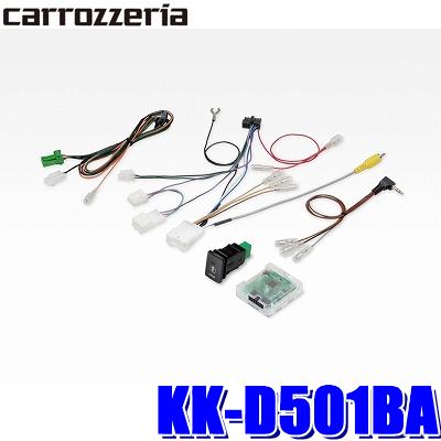 【在庫あり】KK-D501BA カロッツェリア 純正パノラマモニターカメラアダプター RCA出力汎用 ダイハツ車用