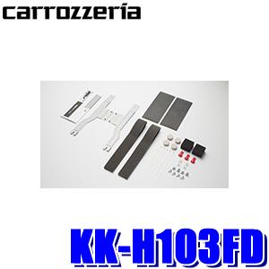 【在庫あり 29日まで発送】KK-H103FD カロッツェリア RC1/RC2/RC4系オデッセイ専用フリップダウンモニター取付キット