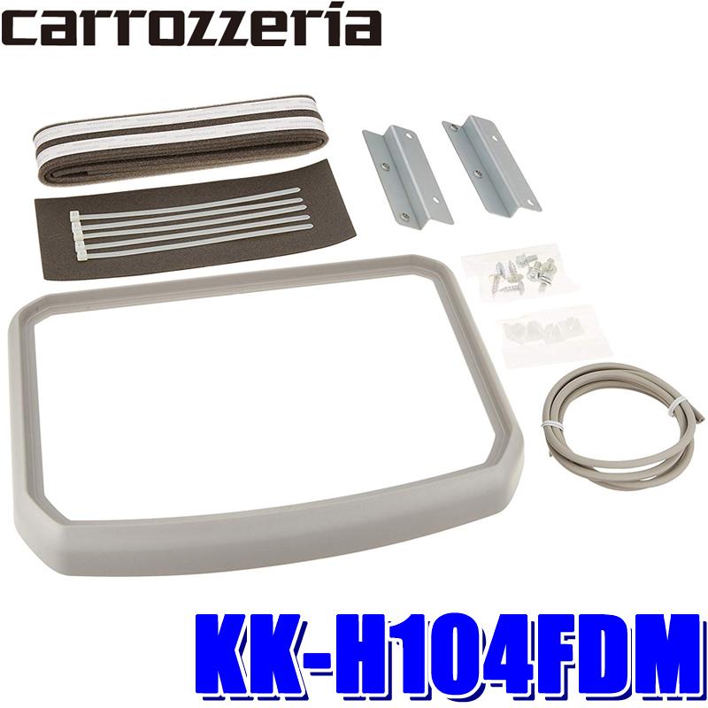 【在庫あり GWも発送】KK-H104FDM カロッツェリア JF1/JF2系N-BOX専用フリップダウンモニター取付キット