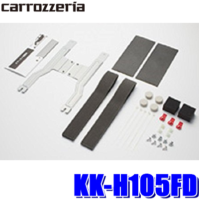 【在庫あり 土曜も発送】KK-H105FD カロッツェリア RP1/RP2/RP3/RP4/RP5系ステップワゴン専用フリップダウンモニター取付キット
