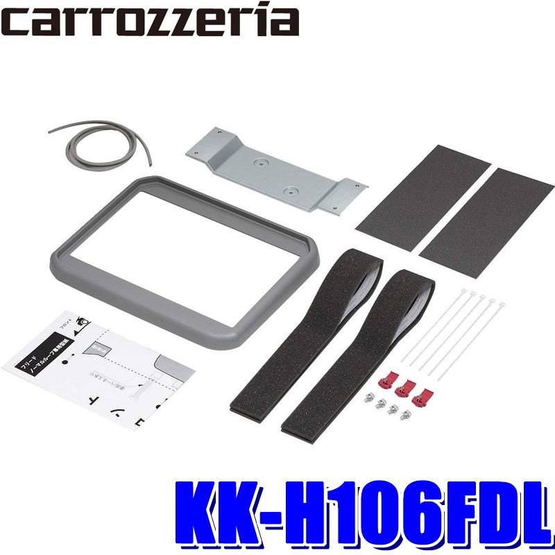 【在庫あり GWも発送】KK-H106FDL カロッツェリア GB5~8系フリード専用フリップダウンモニター取付キット