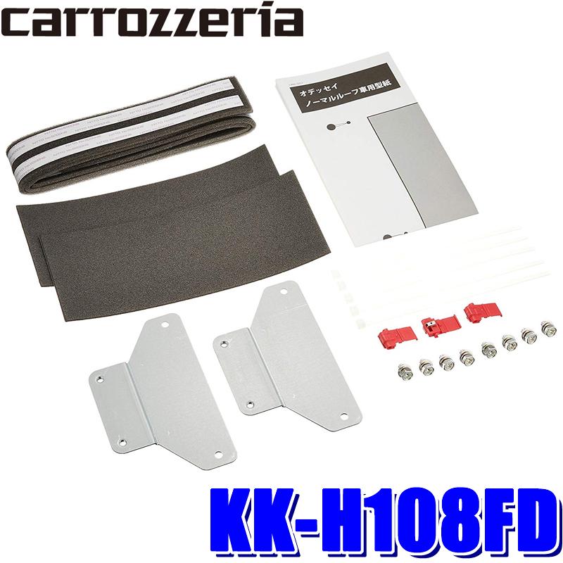 KK-H108FD カロッツェリア RC1/RC2/RC4系オデッセイ専用フリップダウンモニター取付キット