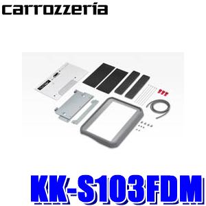 KK-S103FDM カロッツェリア MA26S系/MA36S系ソリオ専用フリップダウンモニター取付キット