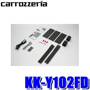 KK-Y102FD カロッツェリア 50系エスティマ専用フリップダウンモニター取付キット