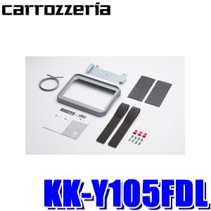 【在庫あり 土曜も発送】KK-Y105FDL カロッツェリア 200系ハイエース専用フリップダウンモニター取付キット