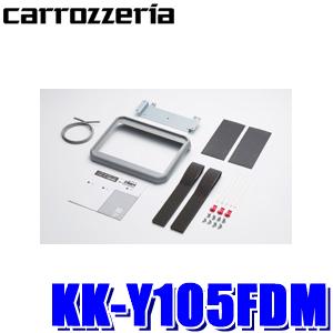 KK-Y105FDM カロッツェリア 200系ハイエース専用フリップダウンモニター取付キット