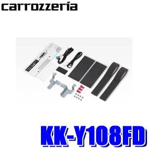 【在庫あり GWも発送】KK-Y108FD カロッツェリア 80系ノア/ヴォクシー/エスクァイア専用フリップダウンモニター取付キット
