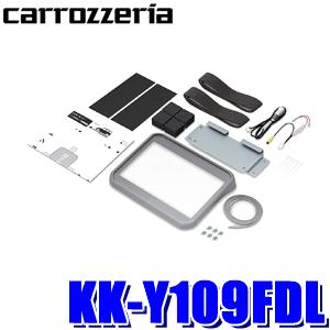 KK-Y109FDL カロッツェリア M900A系/M910A系タンク・ルーミー・トール専用フリップダウンモニター取付キット