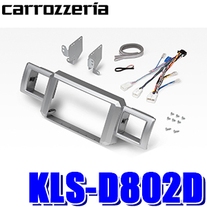【在庫あり GWも発送】KLS-D802D カロッツェリア 8V型ラージサイズカーナビ取付キット ダイハツ ウェイク(LA700S/LA710S)