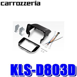 【在庫あり 土曜も発送】KLS-D803D カロッツェリア 8V型ラージサイズカーナビ取付キット ダイハツ ムーヴ(LA150S/LA160S)