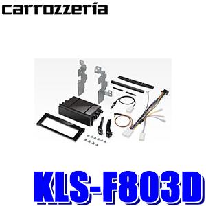 【在庫あり 土曜も発送】KLS-F803D カロッツェリア 8V型ラージサイズカーナビ取付キット スバル XV/インプレッサ/フォレスター(GT系/GK系)