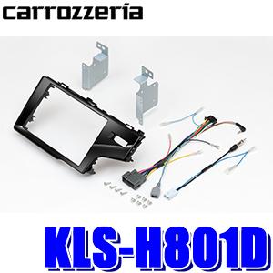 【在庫あり GWも発送】KLS-H801D カロッツェリア 8V型ラージサイズカーナビ取付キット ホンダ フィット(GK3~6/GP5/GP6)