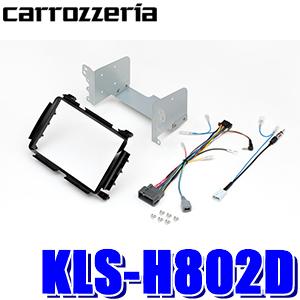 【在庫あり GWも発送】KLS-H802D カロッツェリア 8V型ラージサイズカーナビ取付キット ホンダ ヴェゼル(RU1~4)