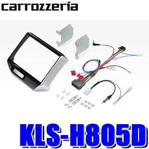 【在庫あり GWも発送】KLS-H805D カロッツェリア 8V型ラージサイズカーナビ取付キット ホンダ N-BOX(JF1/JF2後期)
