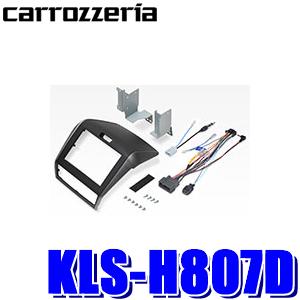 【在庫あり 土曜も発送】KLS-H807D カロッツェリア 8V型ラージサイズカーナビ取付キット ホンダ フリード(GB5~8)