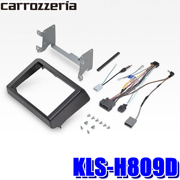 【在庫あり 土曜も発送】KLS-H809D カロッツェリア 8V型ラージサイズカーナビ取付キット ホンダ N-VAN(JJ1/JJ2)
